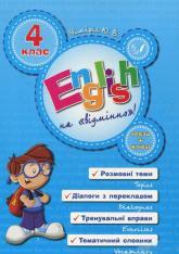 купить: Книга English на «відмінно»! 4 клас