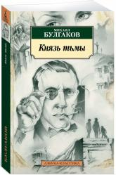buy: Book Князь тьмы