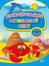 купить: Книга Аплікації-наліпки. Підводний світ