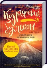 купити: Книга Курячий бульйон для душі: Знайди свою внутрішню силу. 101 історія про життєву стійкість, позитивні д