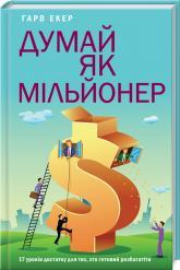купить: Книга Думай як мільйонер. 17 уроків достатку для тих, кто готовий розбагатіти