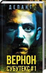 buy: Book Вернон Субутекс #1