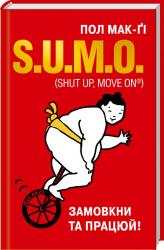 купить: Книга S.U.M.O. (Shut Up, Move on)