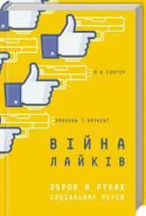 купить: Книга Війна лайків. Зброя в руках соціальних мереж