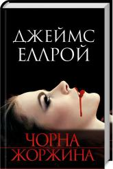 buy: Book Чорна жоржина