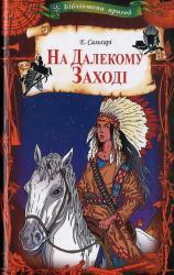 купити: Книга На Далекому Заході