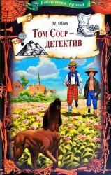 купити: Книга Том Соєр - детектив