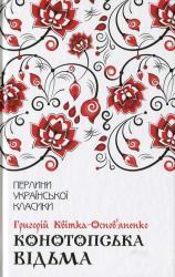 купить: Книга Конотопська відьма