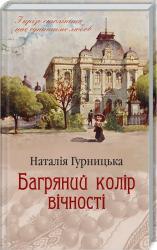 buy: Book Багряний колір вічності