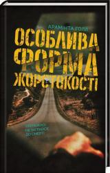 купить: Книга Особлива форма жорстокості