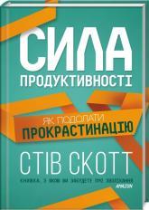 купить: Книга Сила продуктивності. Як подолати прокрастинацію
