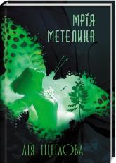 купить: Книга Мрія метелика