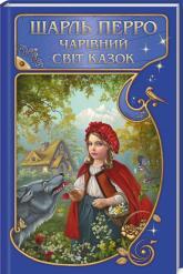 купити: Книга Чарівний світ казок