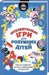 купить: Книга Iнтелектуальні ігри для розумних дітей
