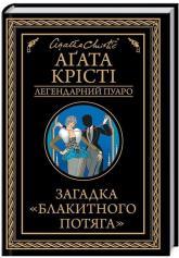 """купити: Книга Загадка """"Блакитного потяга"""""""