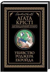 купити: Книга Убивство Роджера Екройда
