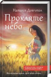 купить: Книга Прокляте небо