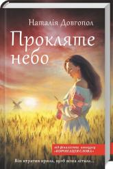 buy: Book Прокляте небо