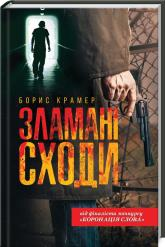 купить: Книга Зламані сходи