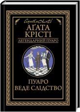 купити: Книга Пуаро веде слідство