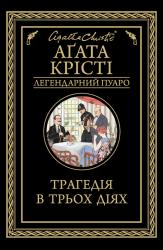 купити: Книга Трагедія в трьох діях