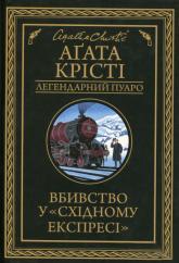 """купити: Книга Вбивство у """"Східному експресі"""""""