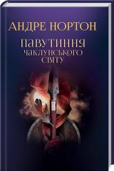 купить: Книга Павутиння чаклунського світу