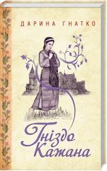 купить: Книга Гніздо Кажана