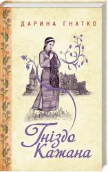 buy: Book Гніздо Кажана
