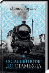 купить: Книга Останній потяг до Стамбула
