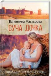 купить: Книга Суча дочка