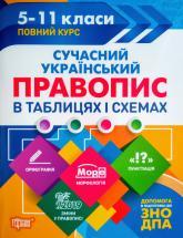 купити: Книга Сучасний український правопис в таблицях і схемах