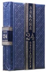 купити: Книга 24 закона обольщения