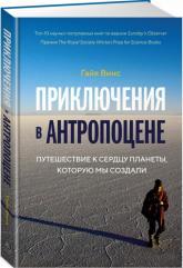 купити: Книга Приключения в антропоцене. Путешествие к сердцу планеты, которую мы создали