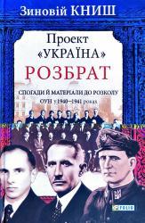 buy: Book Проект «Україна». Розбрат: спогади й матеріали до розколу ОУН у 1940—1941 роках