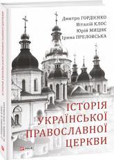 купить: Книга історія Української Православної Церкви