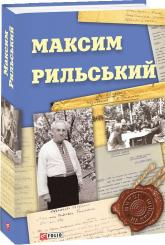 купити: Книга Максим Рильський