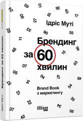 купить: Книга Брендинг за 60 хвилин