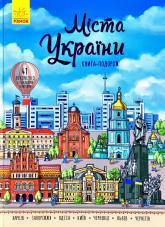 купить: Путеводитель Міста України. Книга-подорож