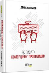 купить: Книга Як писати комерційну пропозицію