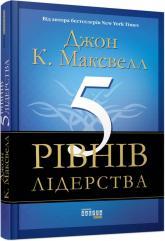 купить: Книга 5 рівнів лідерства