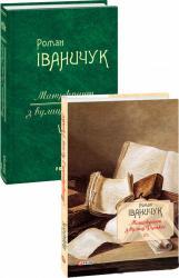 buy: Book Манускрипт з вулиці Руської