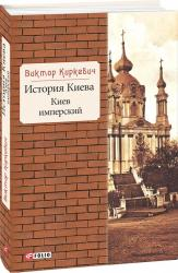 купити: Книга История Киева. Киев имперский