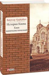купити: Книга История Киева.Киев капиталистический