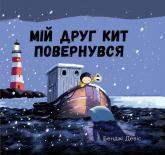 купити: Книга Мій друг кит повернувся
