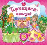 купити: Книга Принцеси-красуні. З наліпками