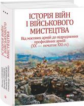 купити: Книга Історія війн і військового мистецтва. Том 3