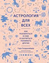 купить: Книга Астрология для всех. Как разобраться в себе и научиться понимать других