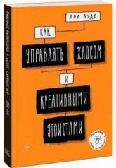 buy: Book Как управлять хаосом и креативными эгоистами