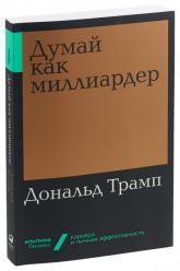 купить: Книга Думай как миллиардер